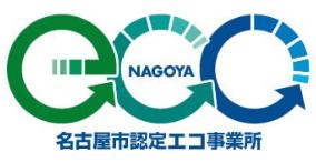 名古屋市認定エコ事業所ロゴ