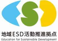 地域ESD活動推進拠点ロゴ