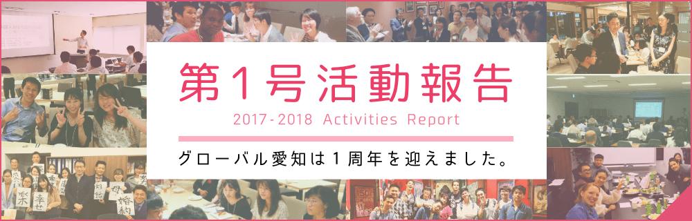 第1号活動報告書
