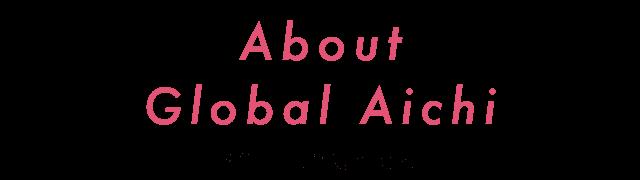About Global Aichi(グローバル愛知とは)