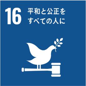 16.平和と公正をすべての人に